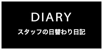 DIARY スタッフの日替わり日記