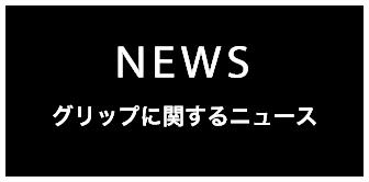 NEWS グリップに関するニュース