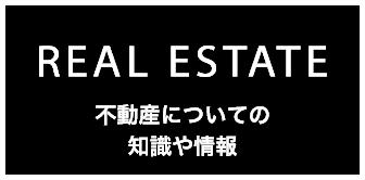 REAL ESTATE 不動産についての知識や情報