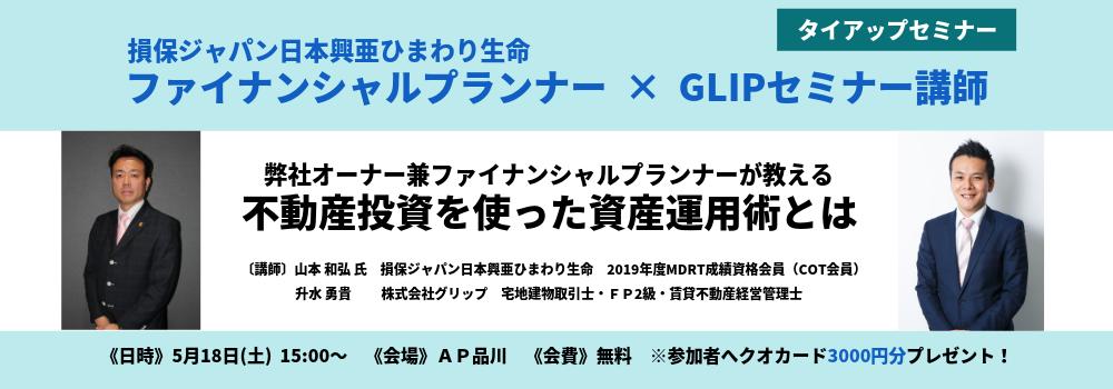 セミナーまたは個別相談会参加の方へ、3000円分のQUOカードをプレゼント!